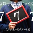 なな菜 ( nananana7878 )