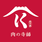 肉の寺師 ( nikunoterashi )