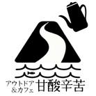 アウトドア&カフェ 甘酸辛苦 kansanshinku ( kansanshinku )