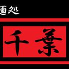 千葉 ( baaaaachiiii )