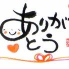 幸せ筆文字あーと☆埼玉・東川口☆べるっち ( bellarriba )