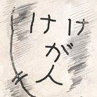 けが人 ( keganin96 )