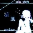 涼風 ( aka_suzukaze33 )