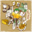 緑水的倉庫 ( lushui )
