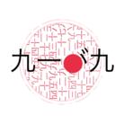 九一が九 ( Kuitigaku )