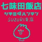 七味田飯店(SUZURI支店) ( shichimida-hanten )