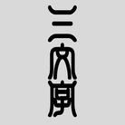 三字熟語 ( sanjijukugo )