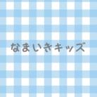 なまいきキッズ ( namaiki_kids )