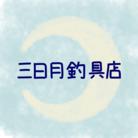 三日月釣具店 ( mikazukiFS )