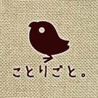 コザクラインコSHOP (kotorigoto/Lovebirdlove) ( kotorigoto )