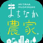 まちなか農家® ( machinaka_nouka )