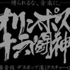 オリンポス16闘神公式グッズ ( olympos16 )
