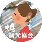 旭観光協会 ( asahi_tourism_association )