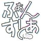 ファンストア:大島薫グッズ販売中! ( funstore_1012 )