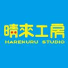 晴來工房 ( HAREKURU )