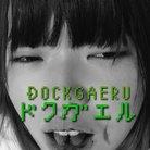 MCゲロまみれa.k.aドク ( DOCKGAERU )