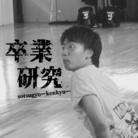卒業研究 ( stkn__official )