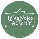 たけのこファクトリー ( fc_takenoko )