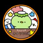 *pure* ( pure_mochami )