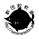 劇団鮫軟骨 ( samenankotsu )