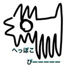 \へっぽこぴー/ ( Heppokopiiiiiii )