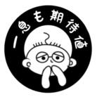 倒産じぃじ@ルーアナ菊の紋ちん玉三郎 ( 103GG777 )