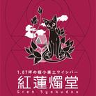 紅蓮燭堂 ( grensyokudou )