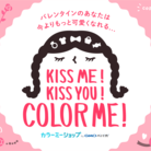 KISS ME!KISS YOU!COLORME! ( colormeshop_staff )