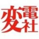 變電社 ( hendensha )