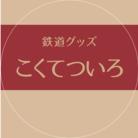 【鉄道グッズ】こくてついろ ( kokutetsu_iro )