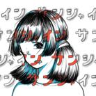 狐石(こいし) ( ____cis )