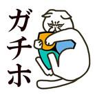 nemhodl_cat ( gachiho )