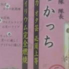 ピンク法被隊長づかっち ( otagaisizuka113 )