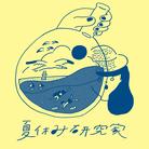 楽しい夏休み研究所 ( pantakahashi )