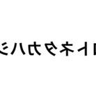 コトネ タカハシ ( k_t0000 )