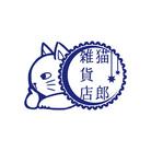 猫郎雑貨店 ( nekoroh )