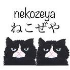 ねこぜや  ( nekozeya )