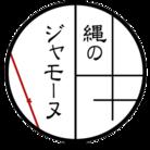 縄のジャモーヌ ( jamo-nu )