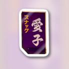 スナック 愛子 ( SNACK_AIKO )