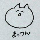 まっつん ( ma_tsuuuun )