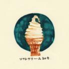 ソフトクリームbot公式 ( same_sema )