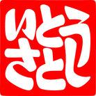 おもしろ字 ( itousatoshi )