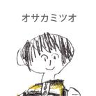 オサカミツオ ( osakamitsuo )