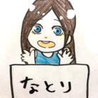 なとりぼっくす ( natori3 )