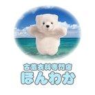 ほんわか ( honwaka61 )