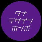 TANA_DESIGN_HONPO ( tana_design )