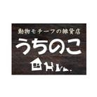 動物モチーフ雑貨店 うちのこ ( UCHINOKO )