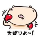 ふぁいトン!@おきなわ方言スタンプ販売中 ( yuyamoriwaki )