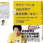 三戸政和「(著書)300万円で会社を買いなさい」 ( 310JPN )