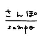 さんぽ / sampo ( sampo_walk )